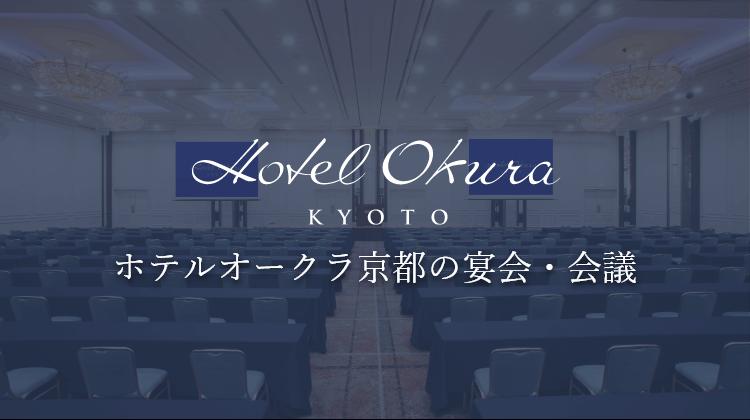 京都ホテルオークラの宴会・会議