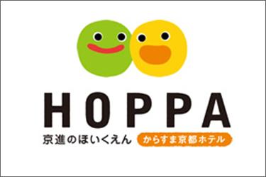 京都のほいくえんHOPPA からすま京都ホテル