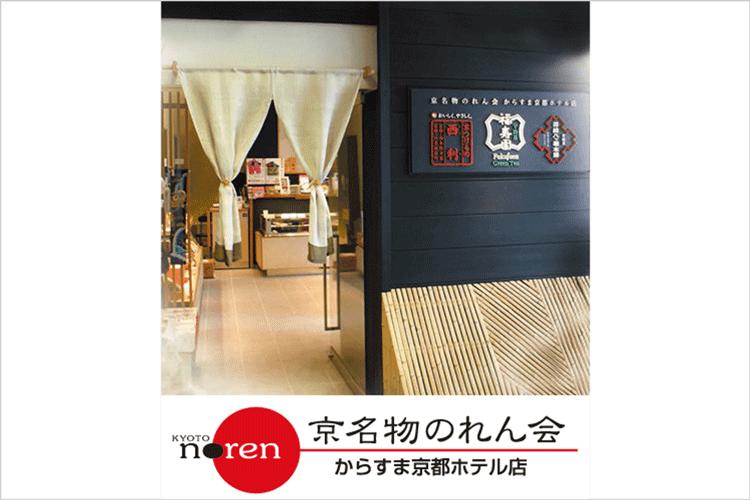 京名物のれん会 からすま京都ホテル店