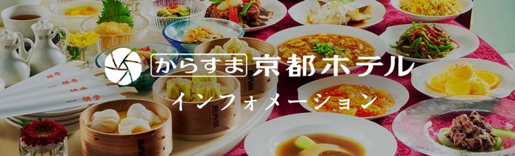 からすま京都ホテル インフォメーション