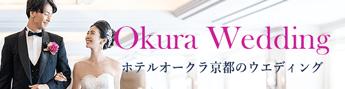 京都ホテルオークラのウエディング