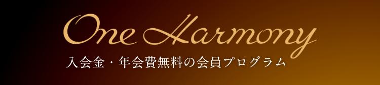 One Harmoney 入会金・年会費無料のプログラム