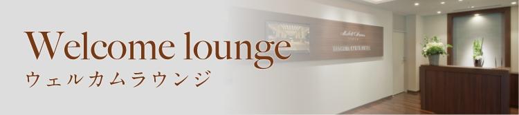Welcome lounge ウェルカムラウンジ