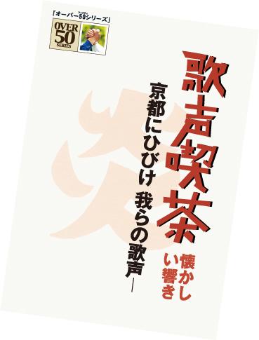 歌声喫茶 ‐京都にひびけ 我らの歌声‐02
