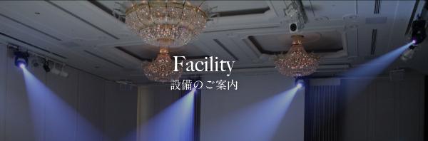 Facility 設備