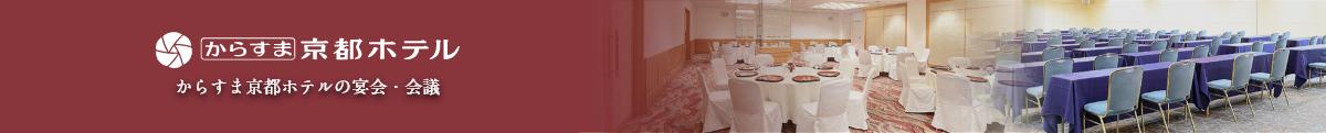 からすま京都ホテルの宴会・会議