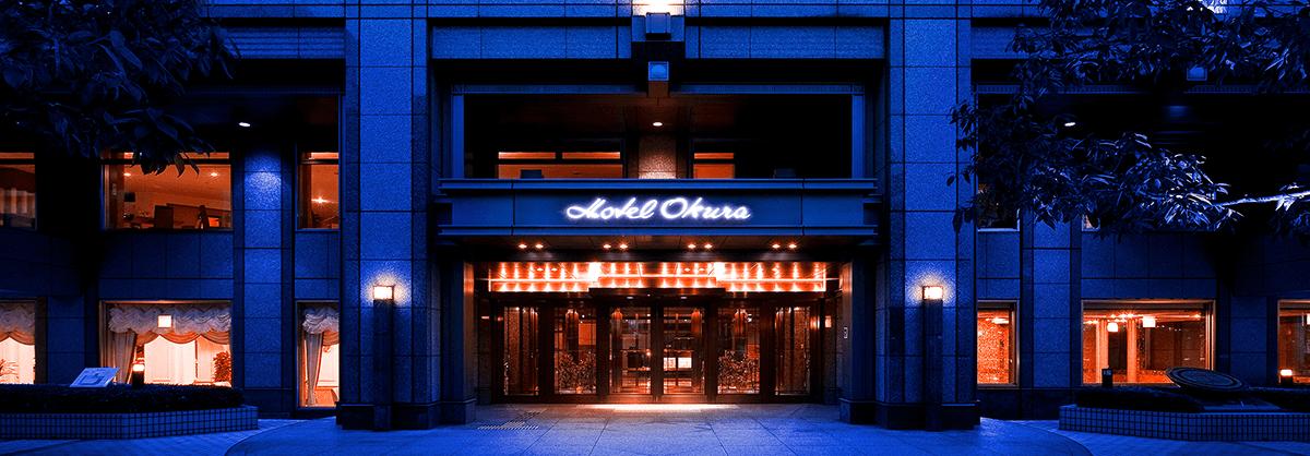 京都ホテルオークラのご宴会について