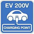 電気自動車用普通充電器