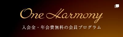 One harmony 入会金・年会費無料の会員プログラム
