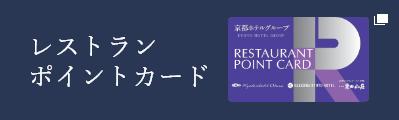 入会金・年会費無料 レストランポイントカード