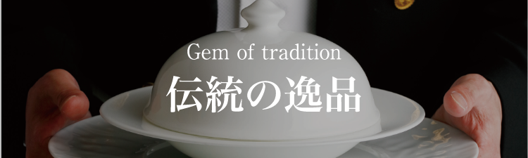 Gem of tradition 伝統の逸品
