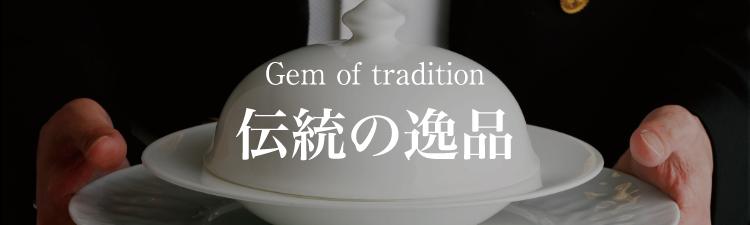 Gem of tradition 伝統の逸品