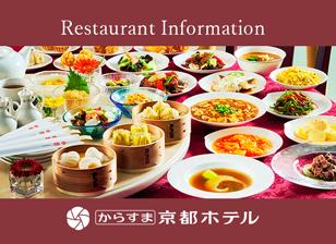 からすま 京都ホテルのレストランはこちら