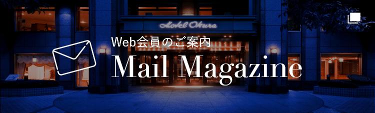 Web会員のご案内 Mail Magazine
