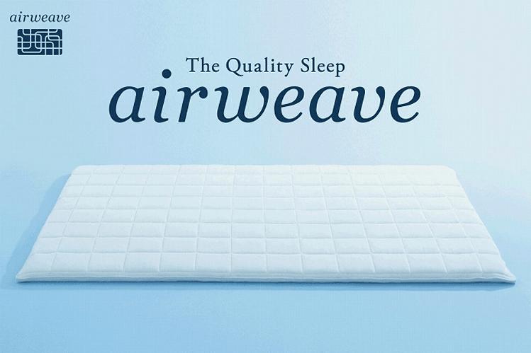 快適な眠りをお約束