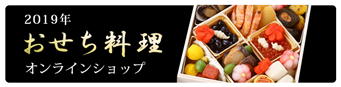 オンラインショップ おせち料理