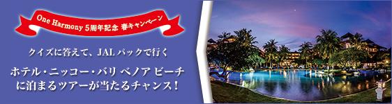 One harmony ホテル・ニッコー・バリ ベノア ビーチに 泊まるツアーが当たるチャンス!