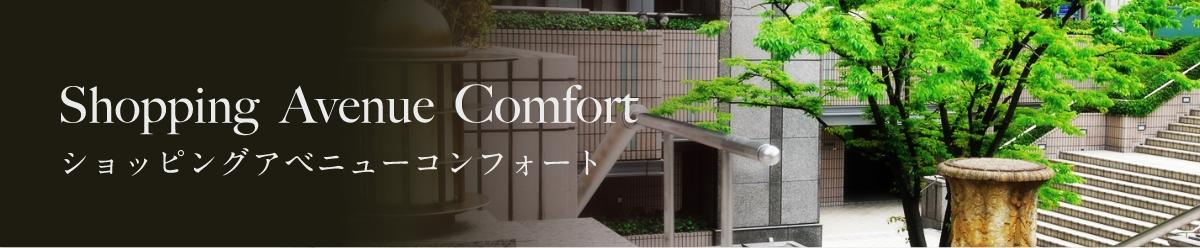 Shopping Avenue Comfort ショッピングアベニューコンフォート