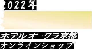 2022年おせち料理 京都ホテルオークラオンラインショップ