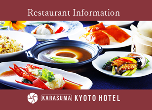Restaurants information of Karasuma Kyoto Hotel