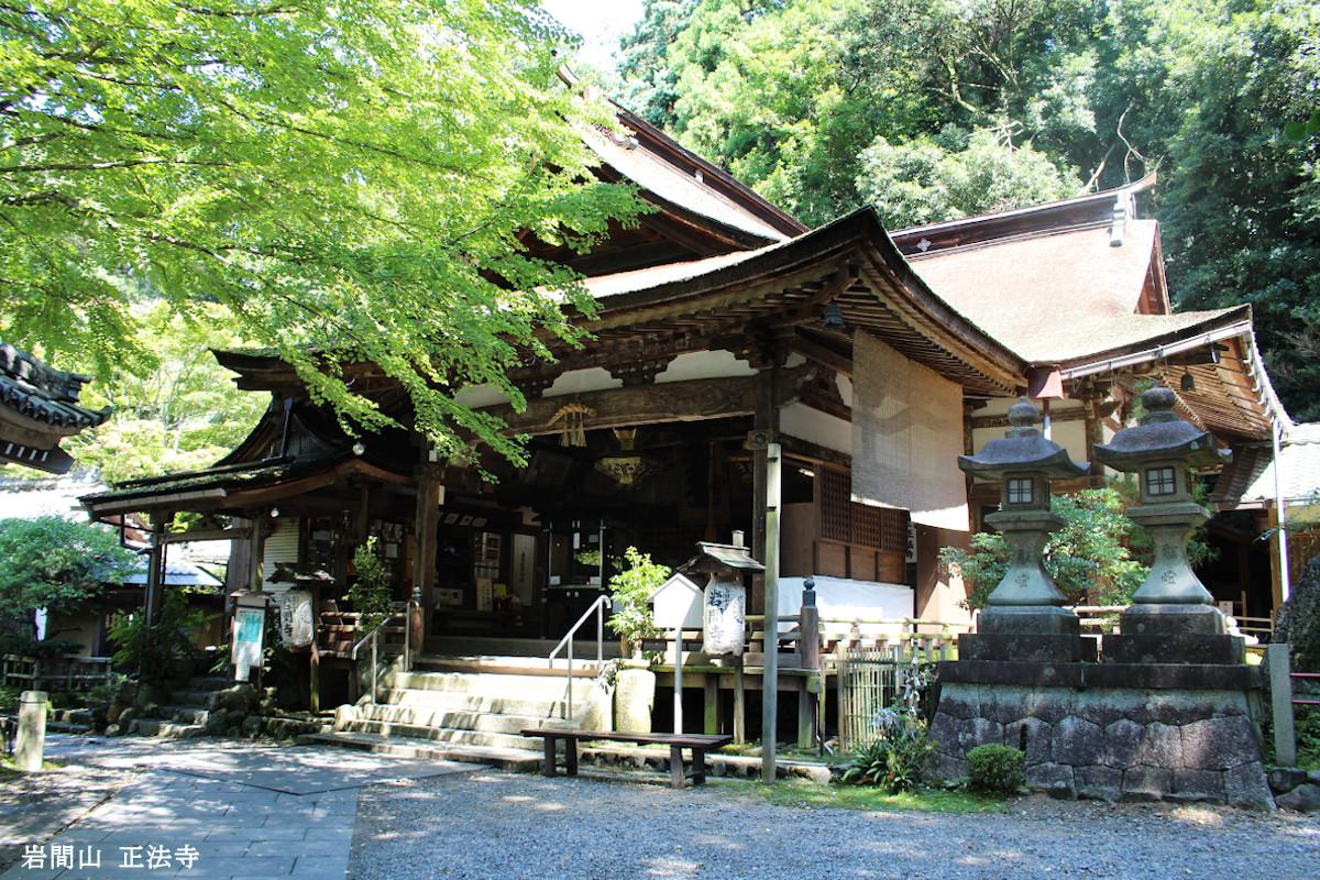 岩間山 正法寺