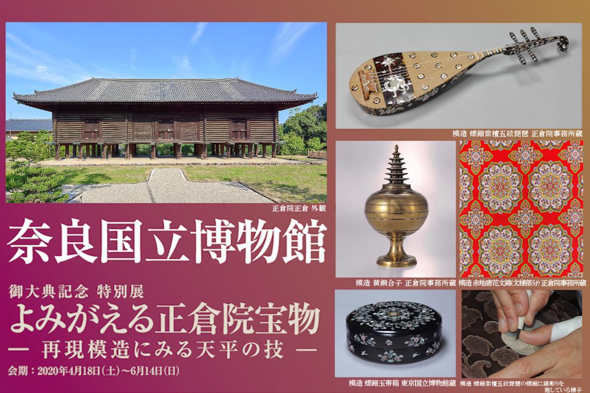 奈良国立博物館 正倉院宝物展