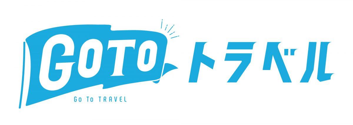 宿泊 GoTo