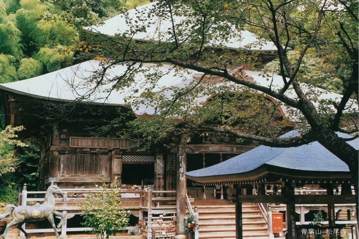 青葉山松尾寺