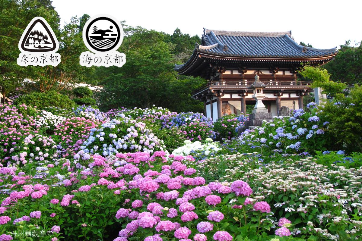 丹州華觀音寺