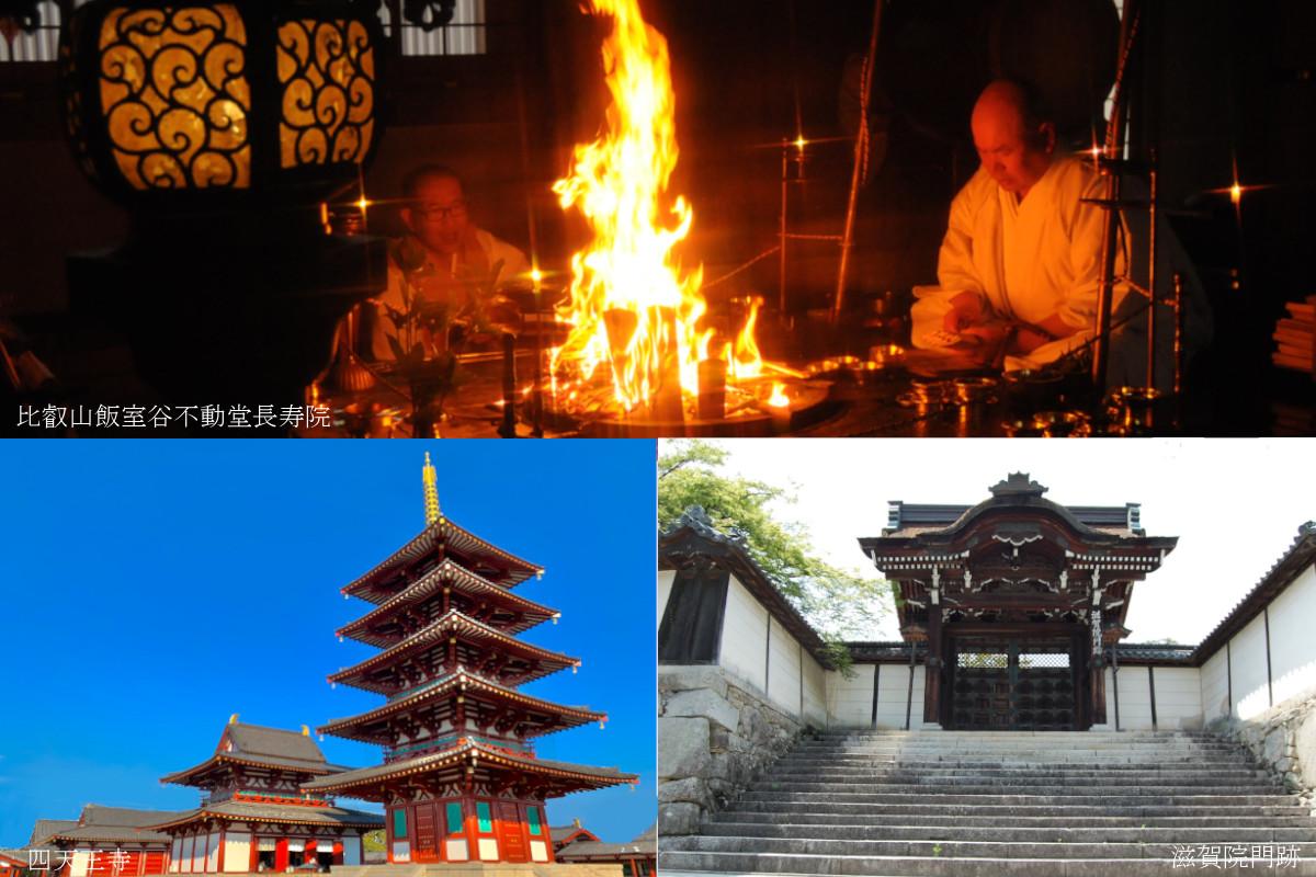 滋賀院門跡,比叡山飯室谷不動堂長寿院,四天王寺