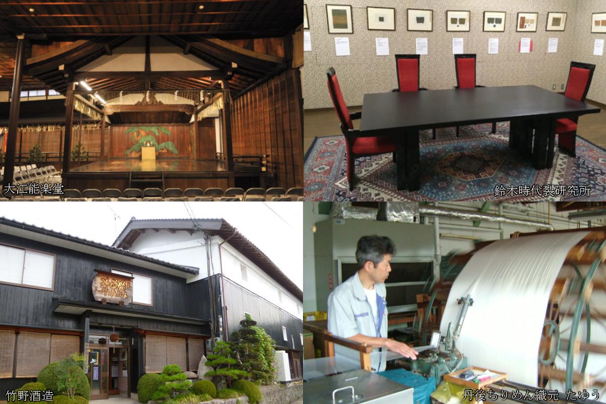 大江能楽堂,鈴木時代裂研究所,竹野酒造、丹後ちりめん織元たゆう